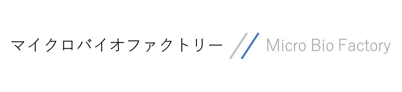 マイクロバイオファクトリー株式会社